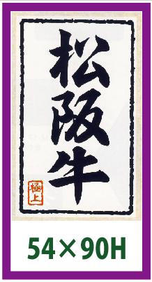 販促シール「松坂牛・極上」90x54mm「1冊500枚」《区分A》[X-201]