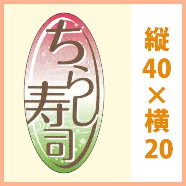 画像1: 業務用鮮魚向け販促シール「ちらし寿司」  W20×H40mm【1冊300枚】《区分A》 (1)