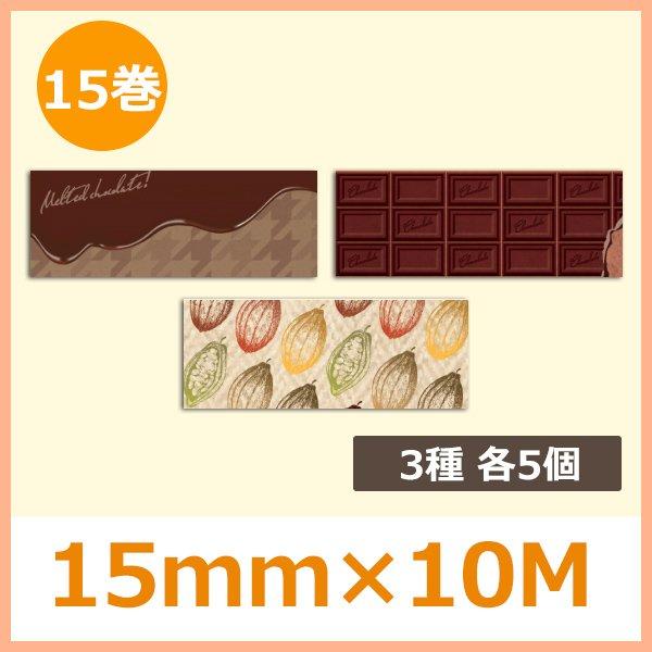 画像1: バレンタイン向けマスキングテープ「チョコレート3柄」 15mm×10m「15巻(3種 各5個)」 (1)