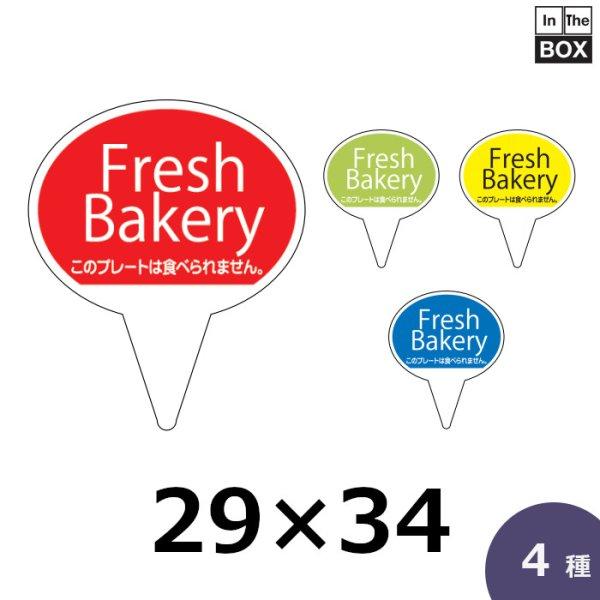 画像1: 惣菜(パン)用ピック「Fresh Bakery」 W28×H34(mm)「1袋500枚」 (1)