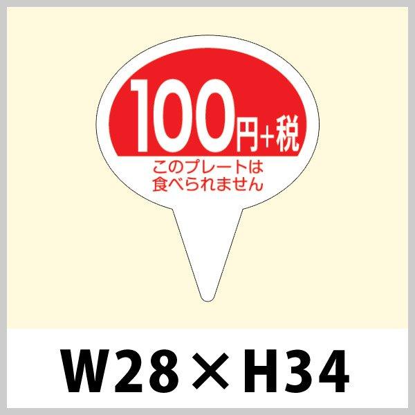 画像1: 販促用プライスピック「100円」W28×H34(mm)「1袋500枚」 (1)