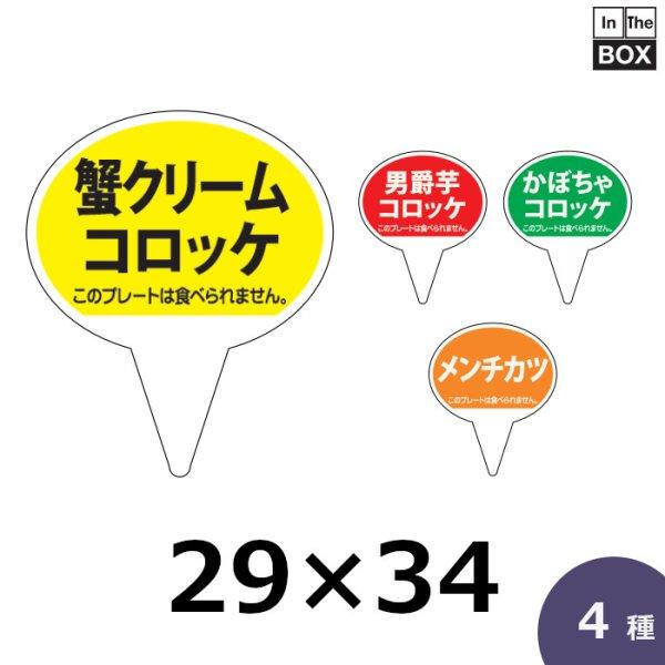 画像1: お惣菜用ピック「カニクリームコロッケ」W28×H43(mm)「1袋500枚」 (1)