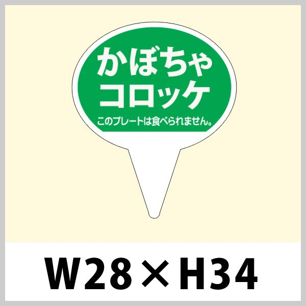 画像1: お惣菜用ピック「かぼちゃコロッケ」W28×H43(mm)「1袋500枚」 (1)