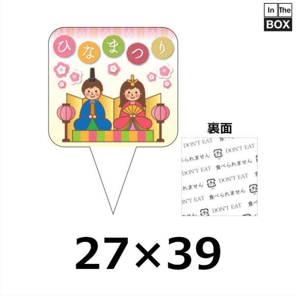 画像1: ひなまつり用ピック「ひなまつり」W27×H39(mm)「1袋200枚」 (1)