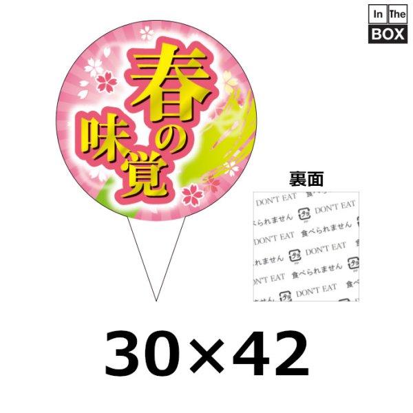 画像1: 春向け販促用ピック「春の味覚」W30×H42(mm)「1袋200枚」 (1)