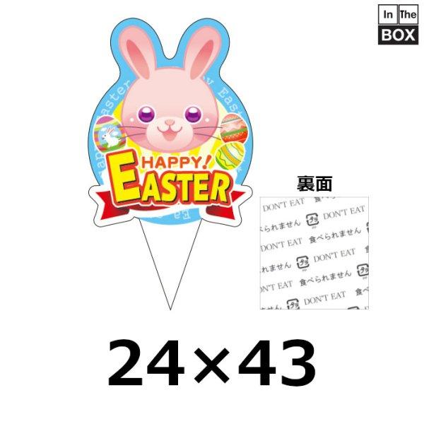 画像1: イースター用ピック「HAPPY EASTER」W24×H42(mm)「1袋200枚」 (1)