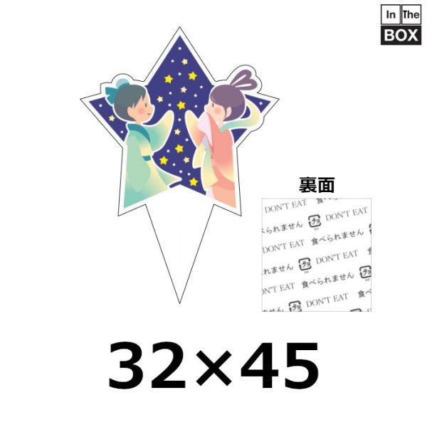 画像1: 七夕向けピック「七夕」W32×H44(mm)「1袋200枚」 (1)