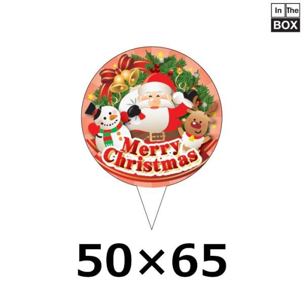 画像1: クリスマス用ピック「サンタ(大)」 W50×H65(mm)「1袋100枚」 (1)