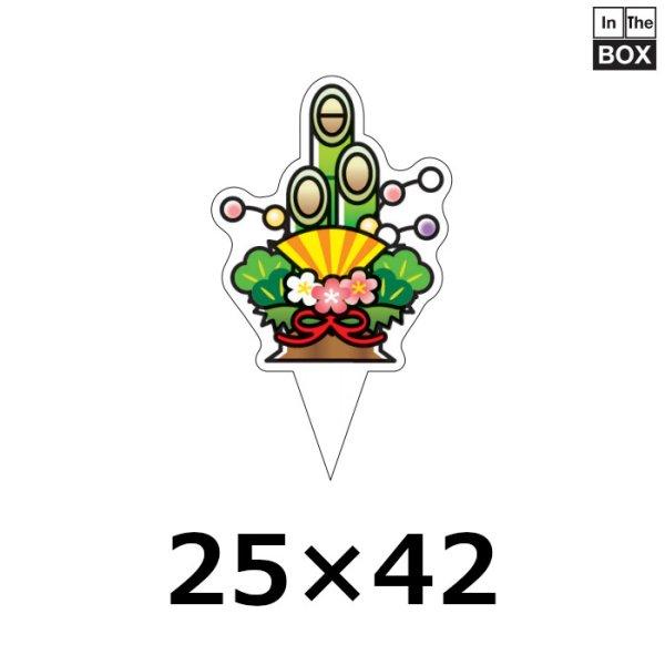 画像1: お正月用ピック「門松」 W25×H42(mm)「1袋200枚」 (1)