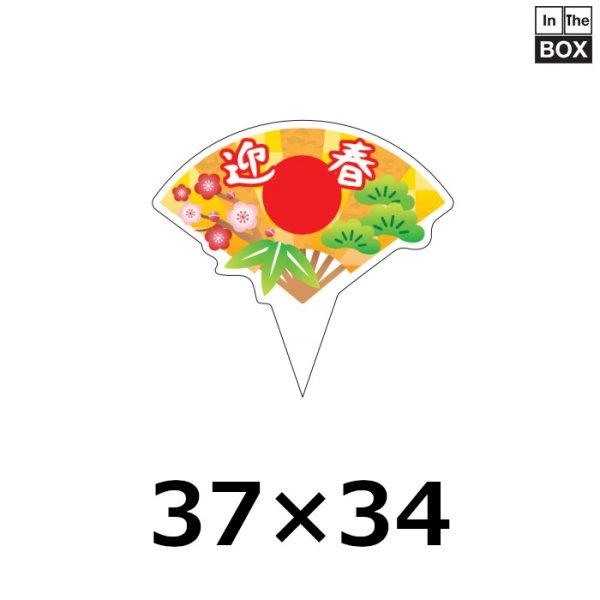 画像1: お正月用ピック「迎春」 W37×H34(mm)「1袋200枚」 (1)