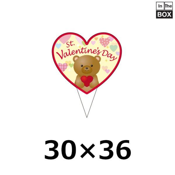 画像1: バレンタイン用ピック「St Valentine`s Day」W29×H36(mm)「1袋200枚」 (1)