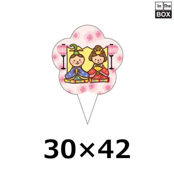 画像1: ひなまつり用ピック「ひなまつり」W30×H42(mm)「1袋200枚」 (1)
