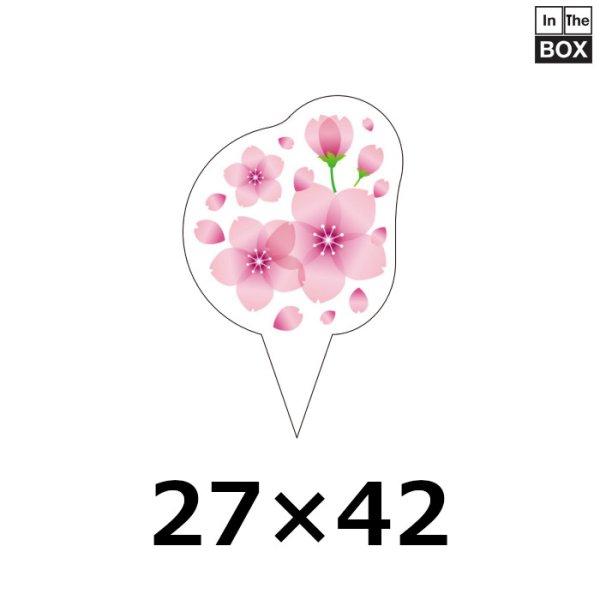 画像1: 春向けピック「桜」W27×H42(mm)「1袋200枚」 (1)