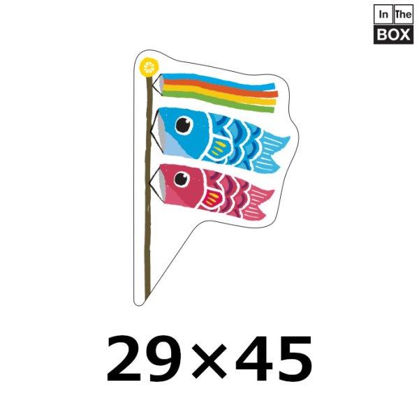 画像1: こどもの日向けピック「鯉のぼり」W29×H45(mm)「1袋200枚」 (1)