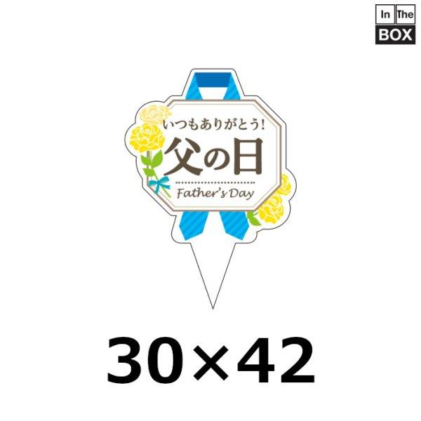 画像1: 七夕向けピック「七夕」W30×H45(mm)「1袋200枚」 (1)