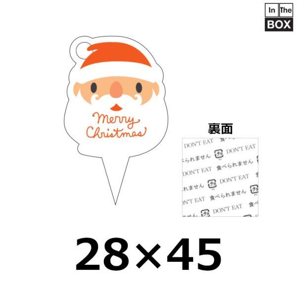 画像1: クリスマス用ピック「サンタクロース」 W27×H45(mm)「1袋200枚」 (1)