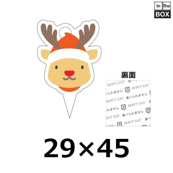 画像1: クリスマス用ピック「トナカイ」 W28×H45(mm)「1袋200枚」 (1)