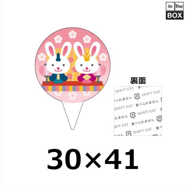 画像1: ひなまつり用ピック「ひなまつり うさぎ」W30×H41(mm)「1袋200枚」 (1)