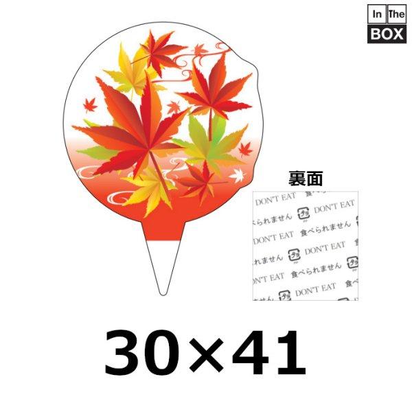 画像1: 秋向けピック「紅葉」W30×H41(mm)「1袋200枚」 (1)