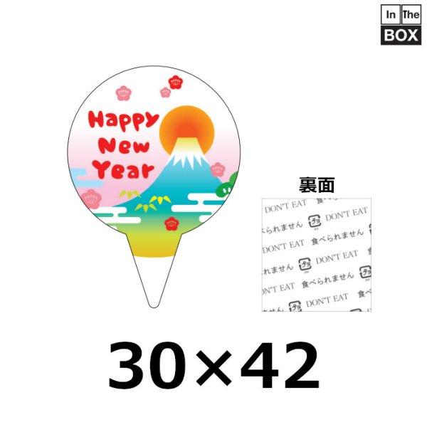 画像1: お正月用ピック「HAPPY NEW YEAR」 W30×H42(mm)「1袋200枚」 (1)