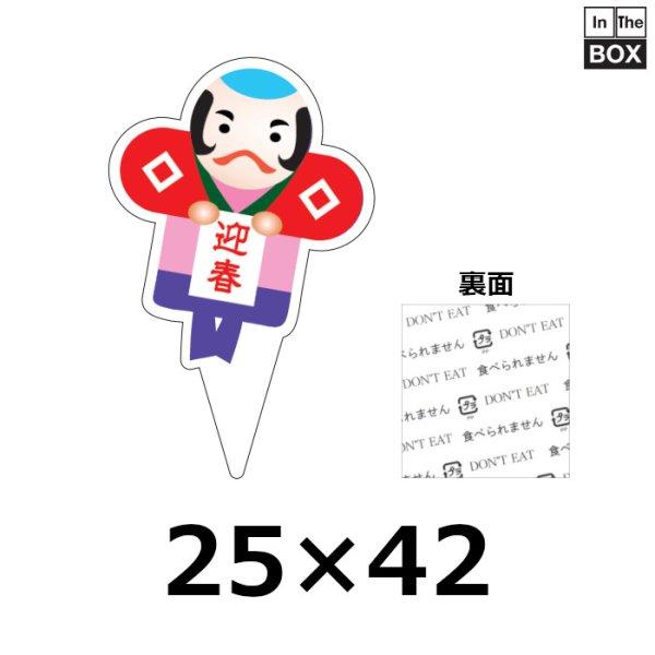 画像1: お正月用ピック「迎春凧」 W25×H42(mm)「1袋200枚」 (1)