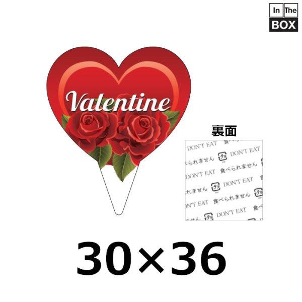 バレンタイン用ピック「バレンタインデー」W29.5×H36(mm)「1袋200枚」