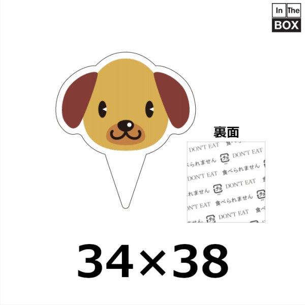 画像1: 送料無料・こどもの日向け販促ピック「動物ピック」 34×38(mm)ほか「1袋200枚」選べる全5種 (1)