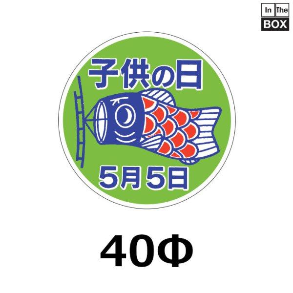 こどもの日向け販促シール「子供の日 5月5日」 40Φ「1冊500枚」