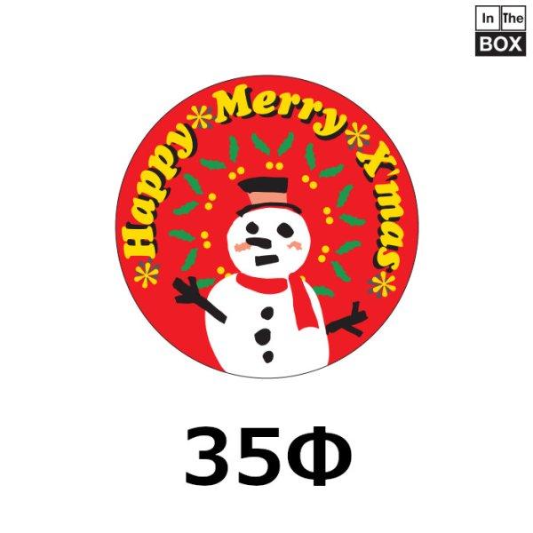 画像1: クリスマス向け販促シール「Merry Christmas スノーマン」φ35mm「1冊500枚」 《区分A》 (1)