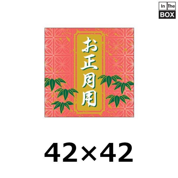 画像1: お正月向け販促シール「お正月用」 金箔押し W42×H42mm 「1冊200枚」 《区分A》 (1)