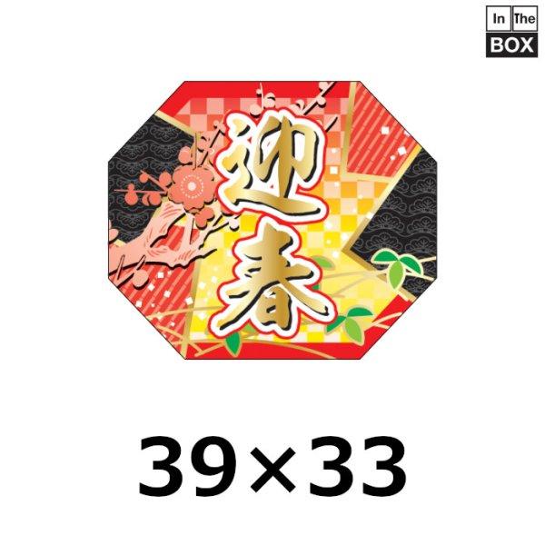 画像1: お正月向け販促シール「迎春」 金箔押し(レンジ対応) W39×H33mm 「1冊300枚」 《区分A》 (1)