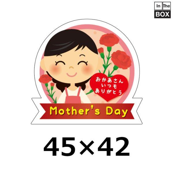 母の日向けシール 「Mother's Day」 45×42(mm)「1冊300枚」