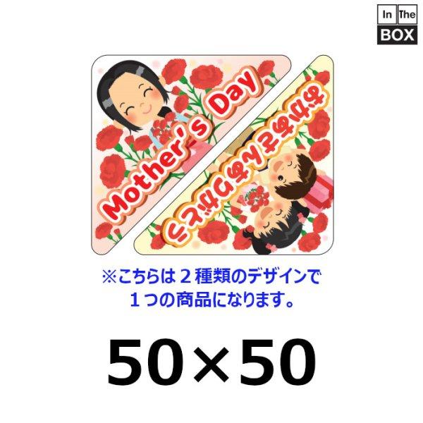 画像1: 既製シール 母の日 販促シール「Mother's Day アソート」 PET透明原紙使用 W50×H50mm「1冊300枚」《区分A》 (1)