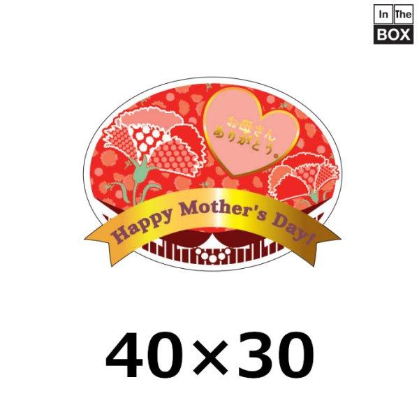 画像1: 既製シール 母の日 販促シール「Happy Mother's Day」金箔押し(レンジ対応) W40×H30mm「1冊300枚」 ※※代引不可※※ (1)