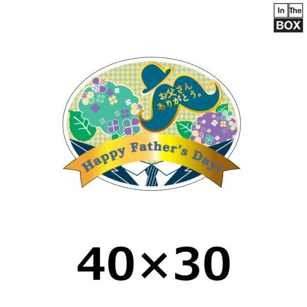 画像1: 既製シール 父の日 販促シール「Happy Father's Day」金箔押し(レンジ対応) W40×H30mm「1冊300枚」《区分A》 (1)