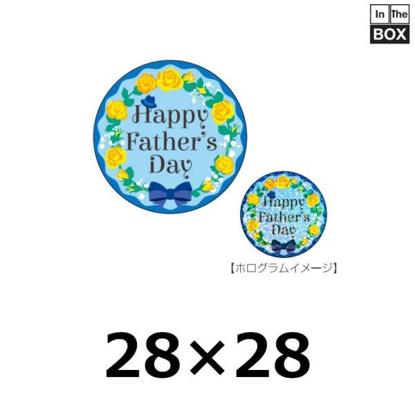 画像1: 父の日 販促シール「父の日 ホログラム」 W28×H28mm「1冊300枚」《区分A》 (1)