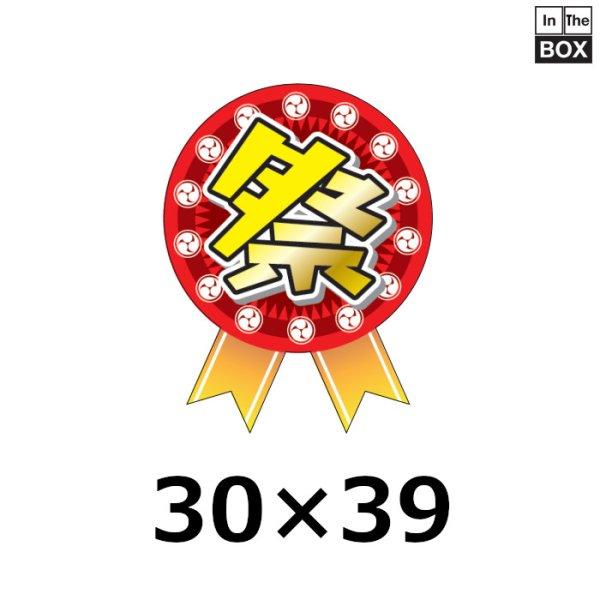 夏イベント向け販促シール「ミニリボン 祭」 W30×H39mm「1冊300枚」