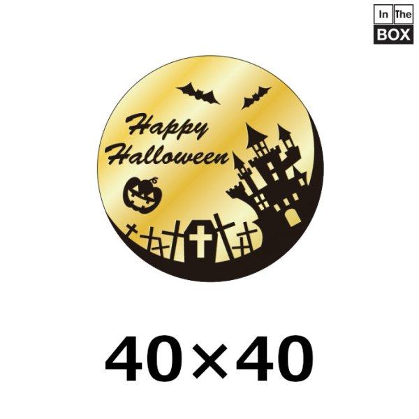 ハロウィン向け販促シール「HALLOWEEN 満月」黒箔押し  40φ(mm) 「1冊300枚(1シート10枚)」