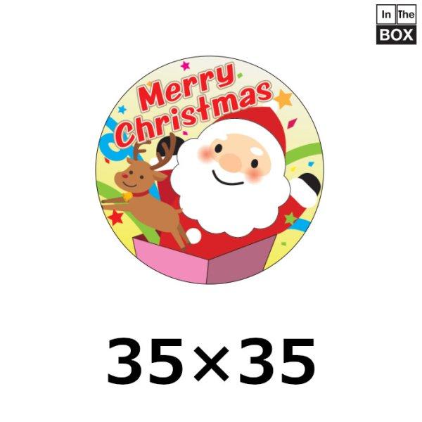 画像1: クリスマス向け販促シール「Merry Christmas」 35φmm「1冊300枚」 (1)