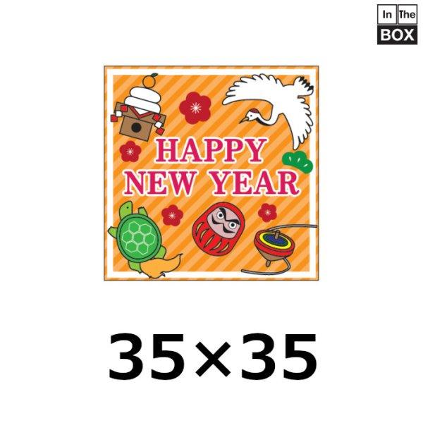 画像1: お正月向け販促シール「HAPPY NEW YEAR」W35×H35mm「1冊300枚」 (1)
