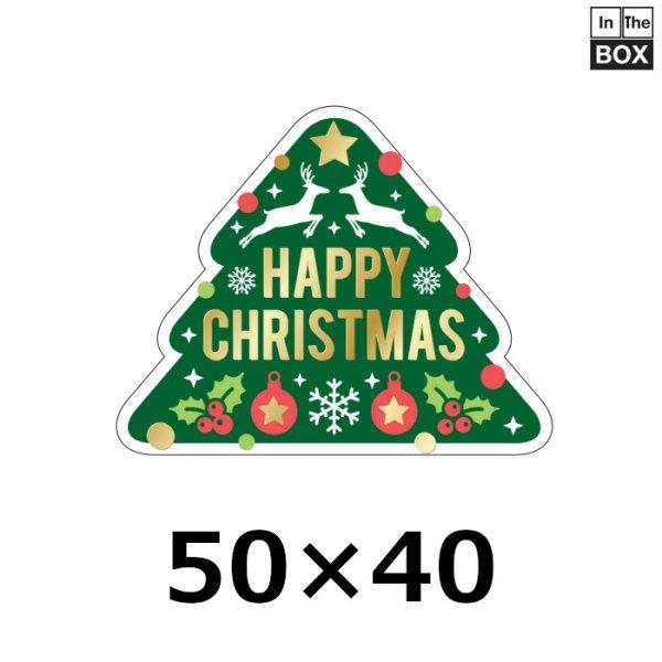 画像1: クリスマス向け販促シール「HAPPY CHRISTMAS」金箔押し レンジ対応  W50×H40mm「1冊300枚」 (1)