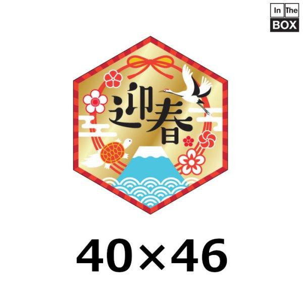 画像1: お正月用販促シール「迎春」金箔押し(レンジ対応)W40×H46mm 「1冊300枚」 (1)