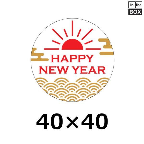 お正月向け販促シール「HAPPY NEW YEAR 朝日」W40×H40mm「1冊300枚」
