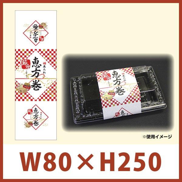 画像1: 節分・恵方巻き向け販促掛け和紙「恵方巻 掛け紙(縦長)」W80×H250mm 「1冊100枚」 (1)