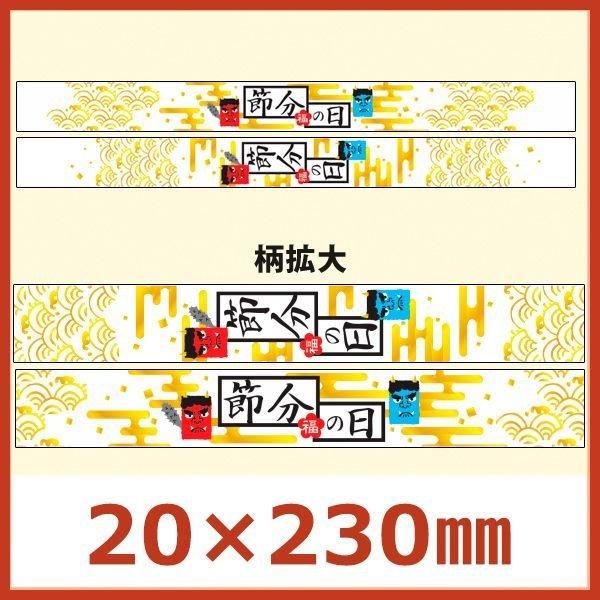 節分向け販促シール「節分の日 帯」20×230mm 「1冊300枚」選べる全2種類