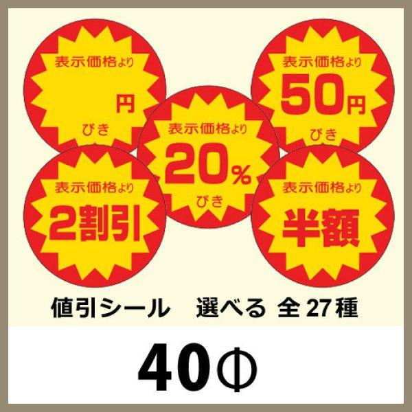 画像1: 業務用販促シール 既製品「値引シール(表示価格より― ) 全27種類」40x40mm「1冊500枚」 《区分A》 (1)