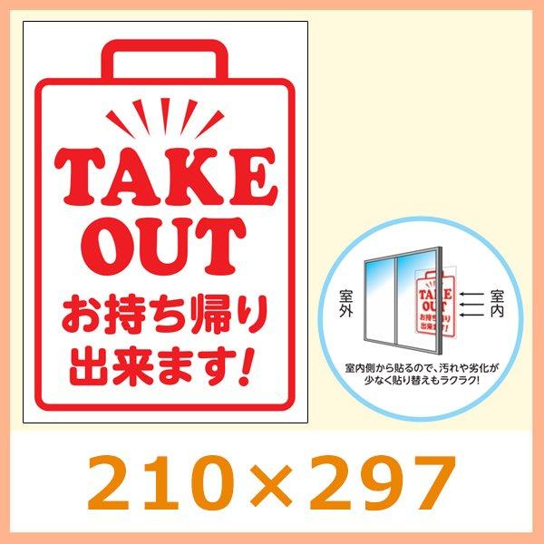 画像1: テイクアウト向けシール「TAKE OUT」210×297(mm)「1冊1枚」 (1)