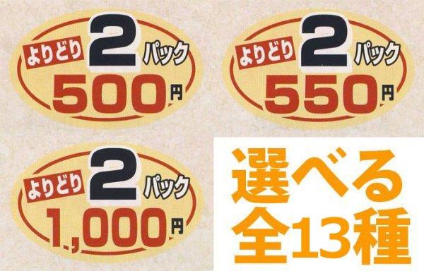 業務用販促シール 既製品「よりどり2P__円 全13種類」40x25mm「1冊1,000枚」