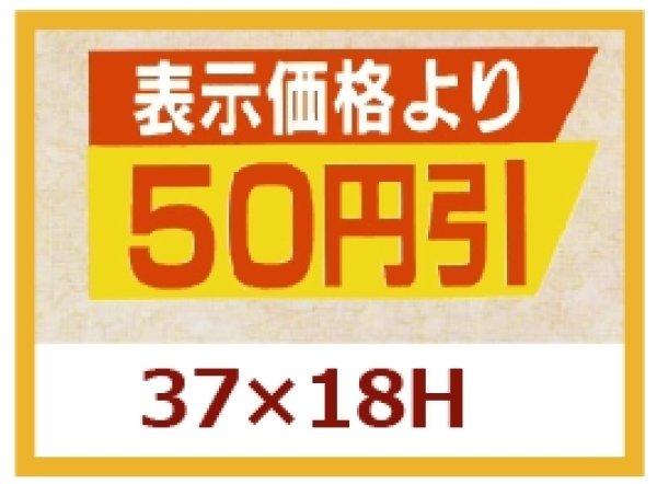 画像1: 業務用販促シール 既製品「表示価格より 50円引き」37x18mm「1冊1,000枚」 《区分A》 (1)