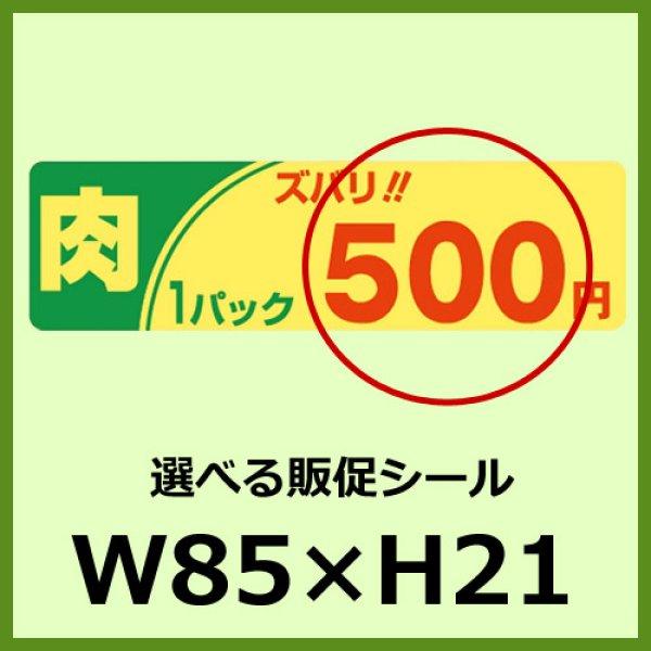 画像1: 業務用販促シール 既製品「1P肉ズバリ__円 全3種類」85x24mm「1冊500枚」 《区分A》 (1)